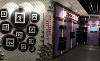 广汉建成乡镇廉政警示教育中心