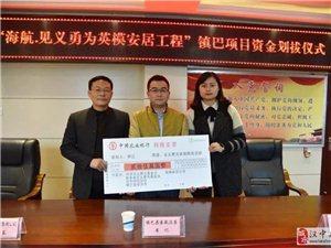 汉中一青年获25万元见义勇为困难住房补贴