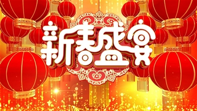 望江县第四届网络春晚活动公告