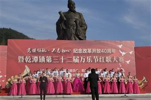 纪念改革开放40周年暨乾潭镇第三十二届万乐节红歌大赛