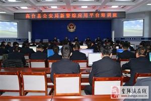 高台县公安局举办新警综平台应用培训班