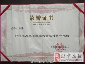 点赞! 威尼斯人网上娱乐平台85后省级优秀第一书记——陈博