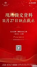 北大资源颐和天宸9、10号楼现场提交资料11月27日18点截止