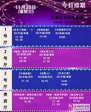 元通电影城11月28日影讯