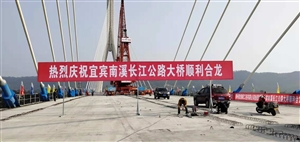 万众见证!36个月等待!南溪仙源长江大桥今天顺利合龙了!