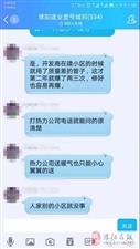 业主爆料:福彩3d胆码预测某知名小区连发管道破裂,供暖无法保证……