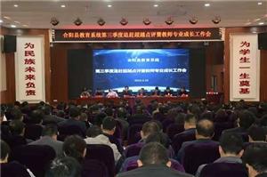 合阳县教育局: 冲刺全年目标任务,努力实现追赶超越
