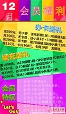 【12月狂欢季】名嘉汇横店影城不见不散