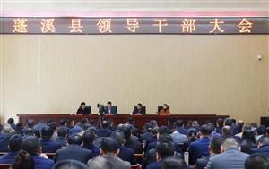 张智勇任中共蓬溪县委书记