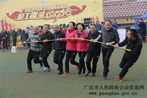 11月27日,广汉市2018年职工趣味运动会在市文体中心欢乐开赛