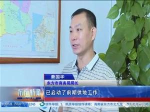"""东方:""""百日大招商""""成果颇丰  完成4个项目85.7亿元合作签约"""