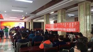 正蓝旗举办2018年劳动保障协理员暨就业信息统计监测培训班