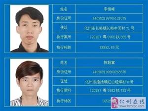 化州人民法院曝光139名失信被执行人,你认识吗?