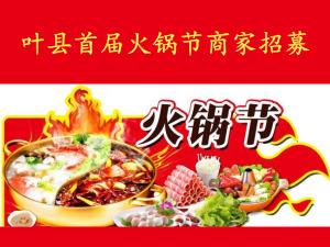 火爆来袭!威尼斯人注册首届火锅节商家开始招募了!等你开涮!