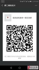 临泉县悦澜湾一期交流群