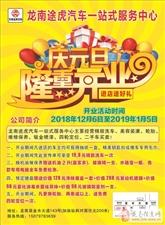 12月,澳门太阳城平台途虎汽车,给您好看!