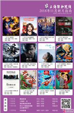 嘉峪关市文化数字电影城18年11月30日排片表