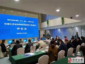溧水法院顺利通过江苏省5A级数字档案室等级评估