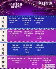 元通电影城11月30日影讯