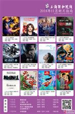嘉峪关市文化数字电影城18年11月30日排片表(改)