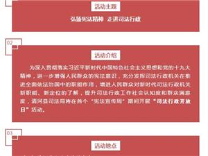 """【活动预告】清河县""""司法行政开放日""""来啦!"""