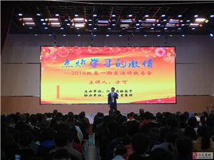 江夏实高举办高一新生选课志愿指南暨励志报告会