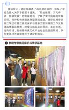 国家文化和旅游部中国传统文化产业发展中心到安庆皖江中等专业学校调研