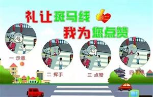 """新县发起""""车让人・人点赞"""" 全民践行活动倡议书"""