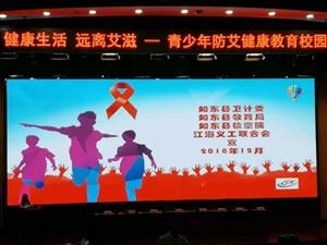 健康生活,远离艾滋――青少年防艾健康教育校园行走进如东中专