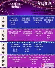 元通电影城12月1日影讯