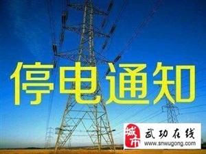 【便民服务】武功县供电分公司2018年12月份配网停电检修计划