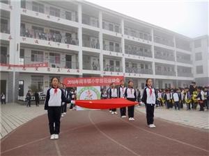 何市镇小学举办冬季田径运动会