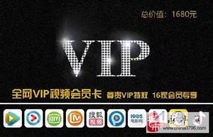 全网VIP影视年卡使用说明