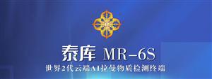 泰库MR-6S第二代云端拉曼光谱分析系统