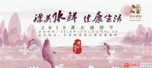 """溧水屏湖""""鱼王""""周六揭晓"""