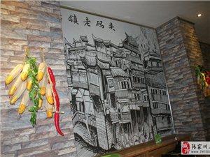 龙山镇有家叫古镇老码头的火锅店既能唱歌又能品美食,朋友你知道在那里吗?