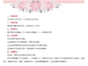 2018年清河县户籍的农村妇女可免费检查了