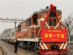 洛阳―宁波舟山港集装箱公铁海联运大通道开通