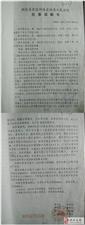 """湖南省纪委省监委应对""""小虎苍蝇""""进行严肃追责"""