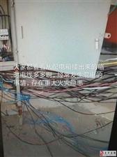 建平县家和小区入住一年都不给电,楼外满是蜘蛛网存重大火灾隐患