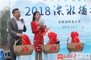 第二届溧水捕捞节开幕