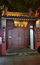 20181115:邹城美利达环太湖骑游(第六天)《4》