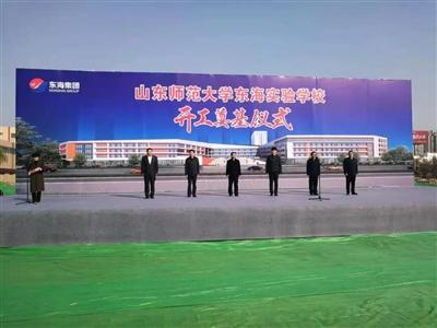 齐河又建新学校了,山师东海实验学校奠基了!