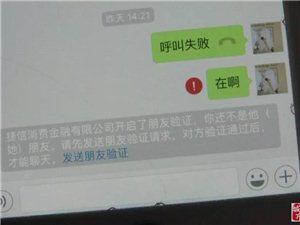 警惕!永春桃城潘先生網上還款遇「李鬼」被騙……趕緊提醒身邊人~
