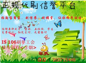 is万人刷单平台拼多多刷单工会淘宝刷单is106含烟推荐保障