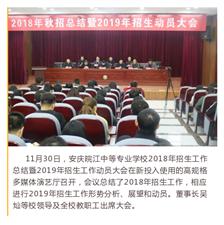 安庆皖江中等专业学校召开2018年秋招总结暨2019年招生形势分析会
