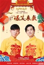"""2019祈福商洛""""相声新势力【卢鑫、玉浩】迎新专场""""开始售票"""