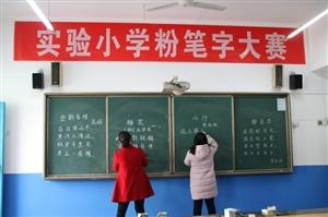 习字立人 以赛促练  ―实验小学组织举行教师粉笔字大赛