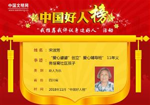 """""""中国好人榜""""发布,全澳门威尼斯人游戏官网就她上榜了!你一定认识她!"""