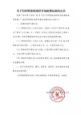 关于信阳明港机场停车场收费标准的公告